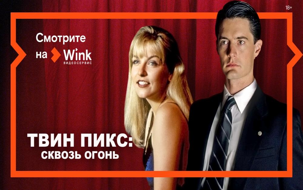Смотреть мировые шедевры на Wink можно в подписке.