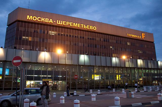 Аэропорт Шереметьево . Терминал F