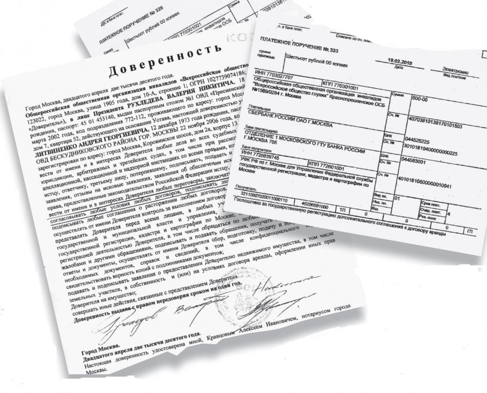 «Фото на память»: доверенность, подписанная лично Валерием Рухледевым, и платёжки за регистрацию допсоглашений по аренде - все оплачены со счёта ВОГ.