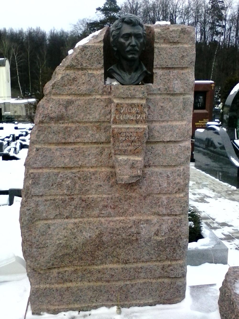 Могила Игоря Старыгина.
