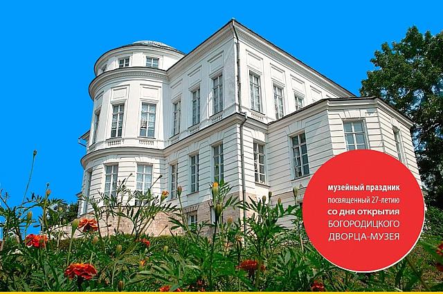 Богородицкий дворец.