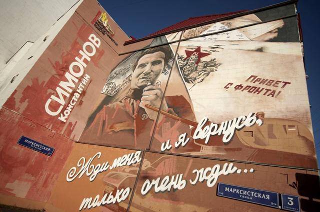 Граффити-портрет в честь 100-летия со Дня рождения поэта и писателя Константина Симонова.