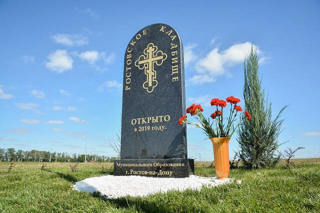 «Поклонный камень» на территории нового погоста.