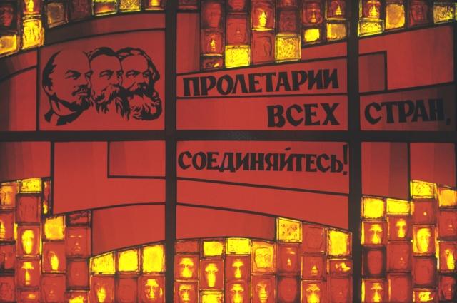 Музей К.Маркса и Ф.Энгельса Института марксизма-ленинизма при ЦК КПСС. Панно из стекла с лозунгом «Пролетарии всех стран, соединяйтесь!»