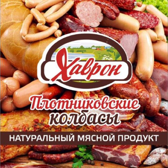 Плотниковские колбасы