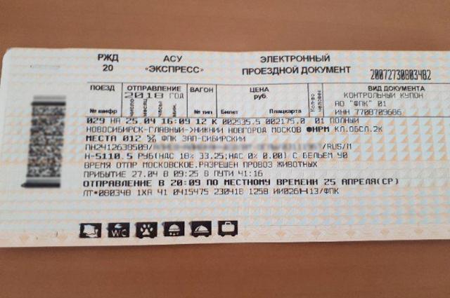 Новосибирск - Н. Новгород: 2 тыс. 175 руб.