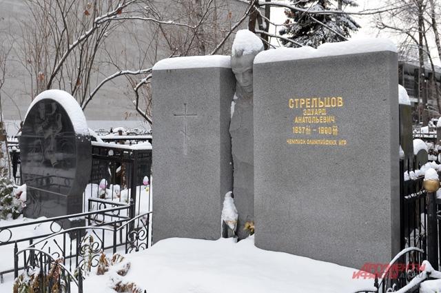 Могила Эдуарда Стрельцова.
