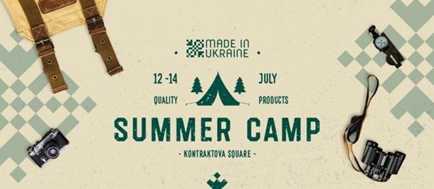 Made in Ukraine. Summer Camp