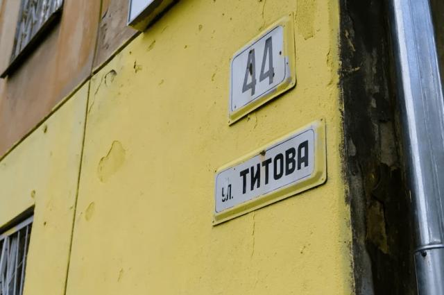 Дом на улице Титова, 44
