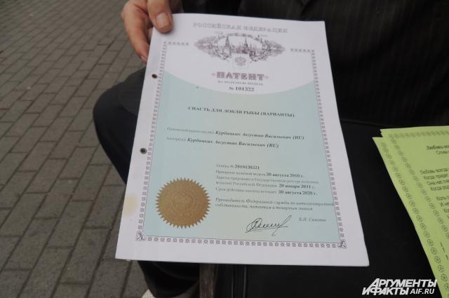 Свой первый патент изобретатель получил в 82 года