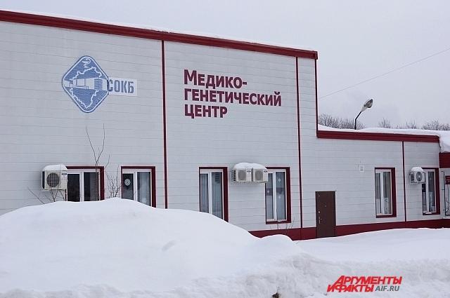 Медико-генетический центр больницы им. М. И. Калинина