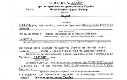 Справка о регистрации Жуниора Мораеса гражданином Украины, сайт клуба Шахтер