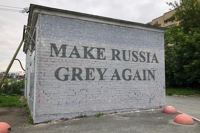 Споры о том, что такое стрит-арт до сих пор продолжаются.