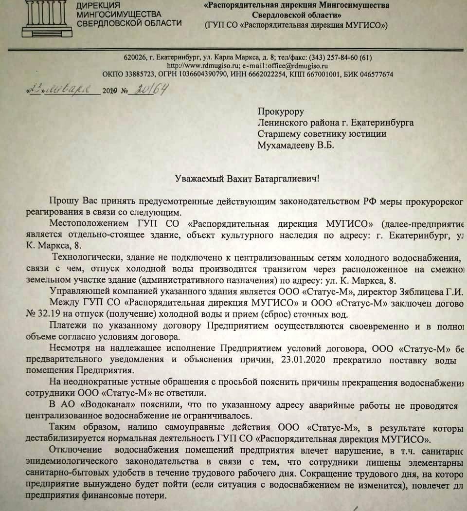 дело депутата Зяблицева и МУГИСО
