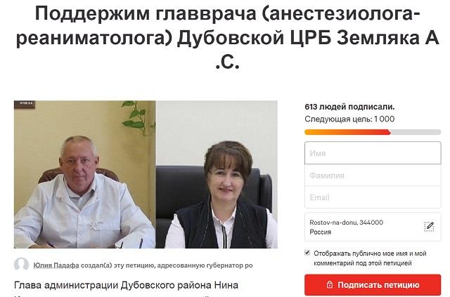 Петиция жителей в поддержку сельского врача.
