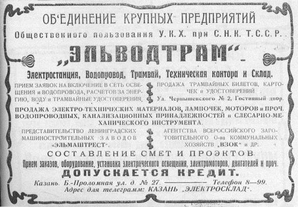 До 1932 года счета казанцам на оплату электричества выписывал трест «Эльводтрам».