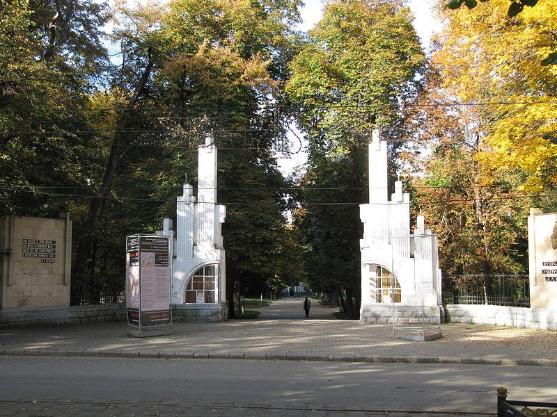 Парк имени Хетагурова.