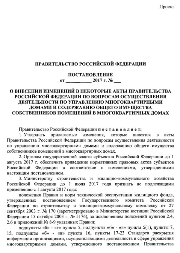 Скриншот проекта постановления Правительства.