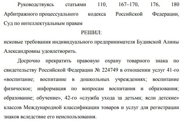 Фото 3. Выдержка из решения Суда по интеллектуальным правам.