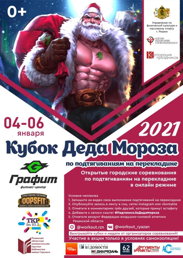 Кубок Деда Мороза 2021