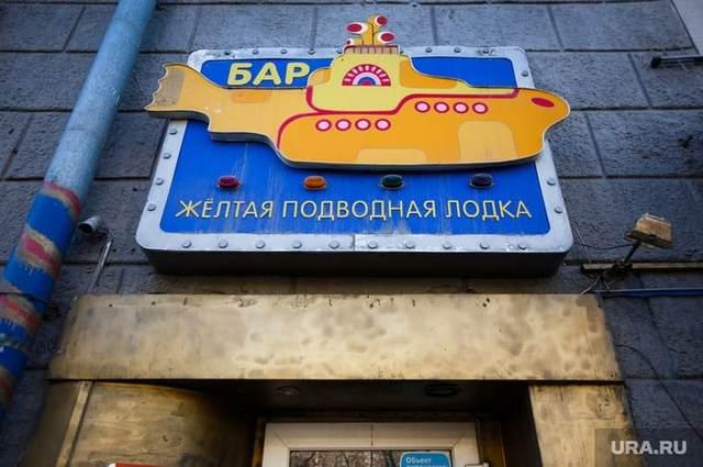 Экскурсия. Бар Желтая подводная лодка