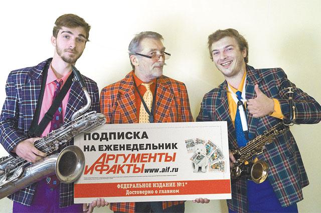 Семья Нестеренко - многолетние поклонники АиФ