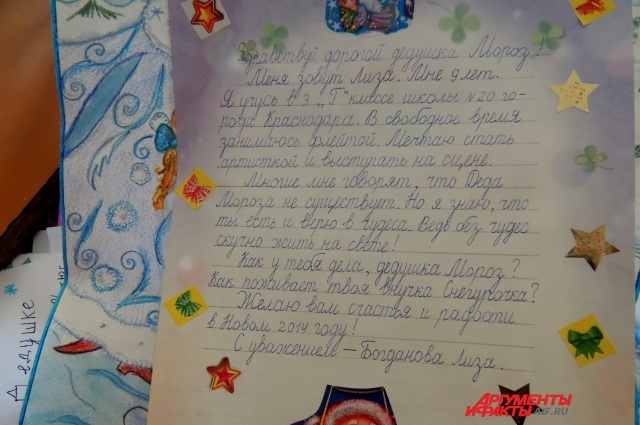 Письмо Лизы Богдановой из 3 Г