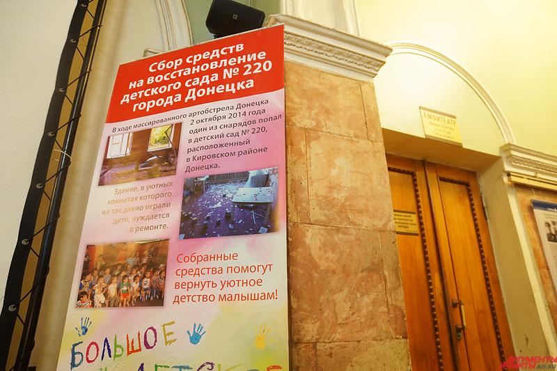 Надпись Сбор средств на восстановление детского сада у входа в зал