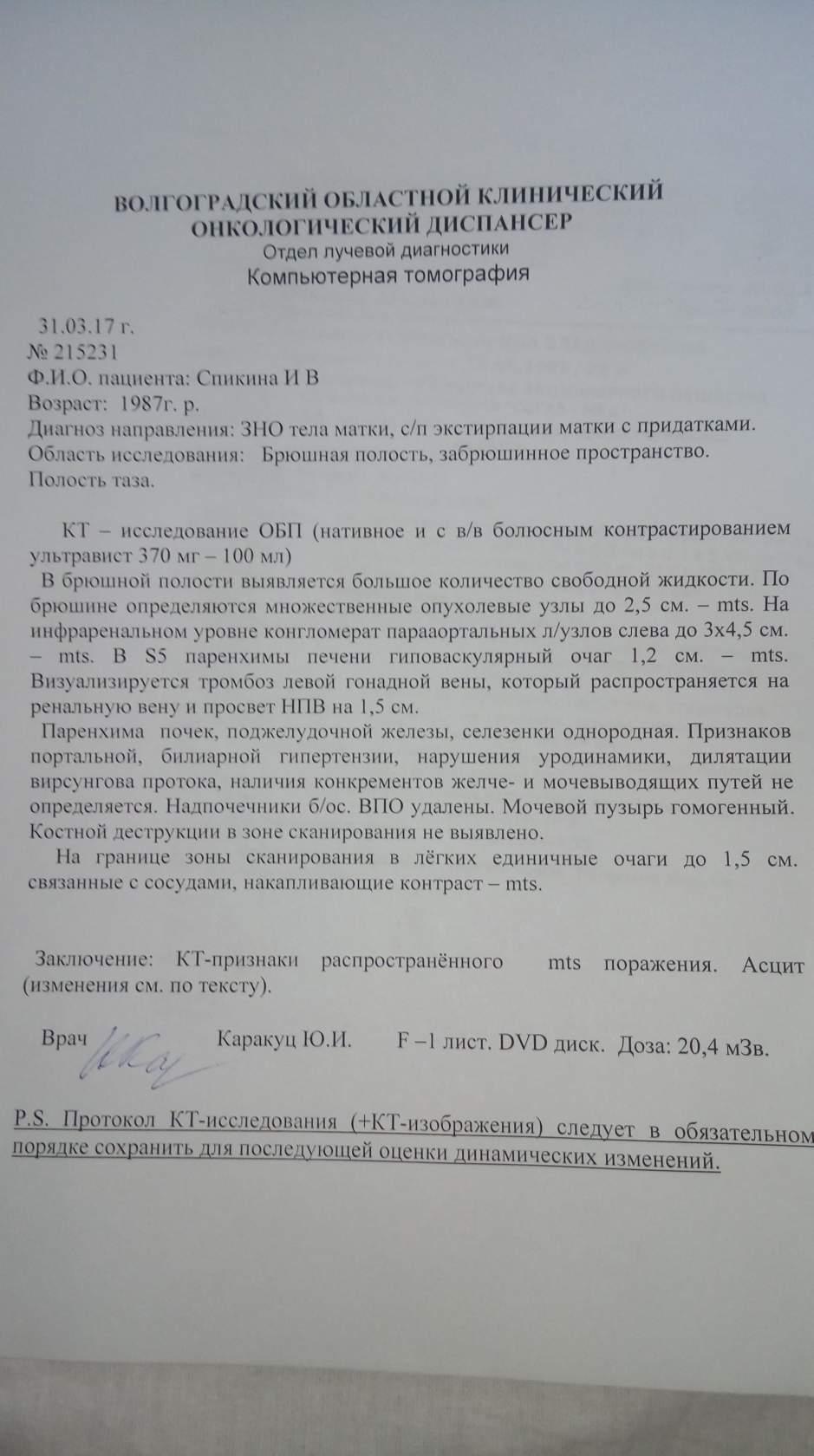 Документы подтверждающие то, что Ирина серьёзно больна. (Нажмите для увеличения).