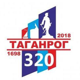 320 лет Таганрог