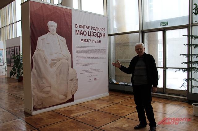 Стенд с портретом Мао Цзэдуна.