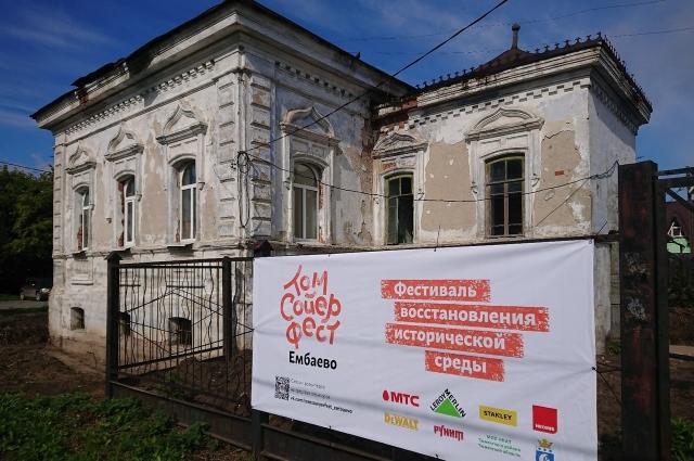 Старинный особняк в Ембаево готовят к восстановлению.