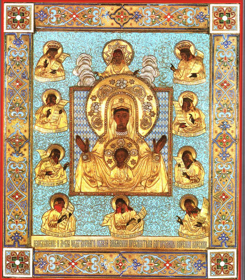Курская Коренная икона «Зна́мение» в окладе.