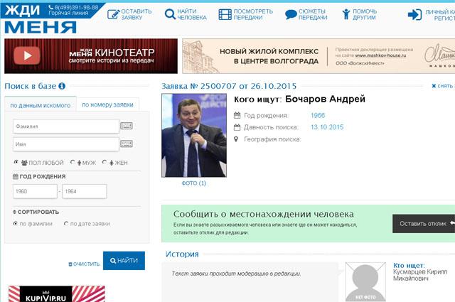 Губернатора Андрея Бочаров ищут через программу «Жди меня»
