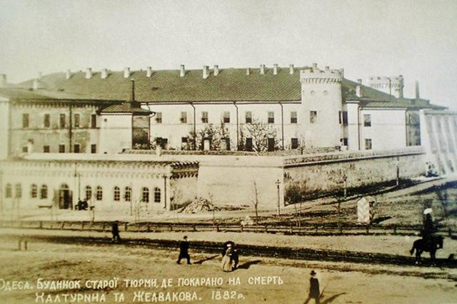 Одесская тюрьма, в которой казнили Степана Халтурина.