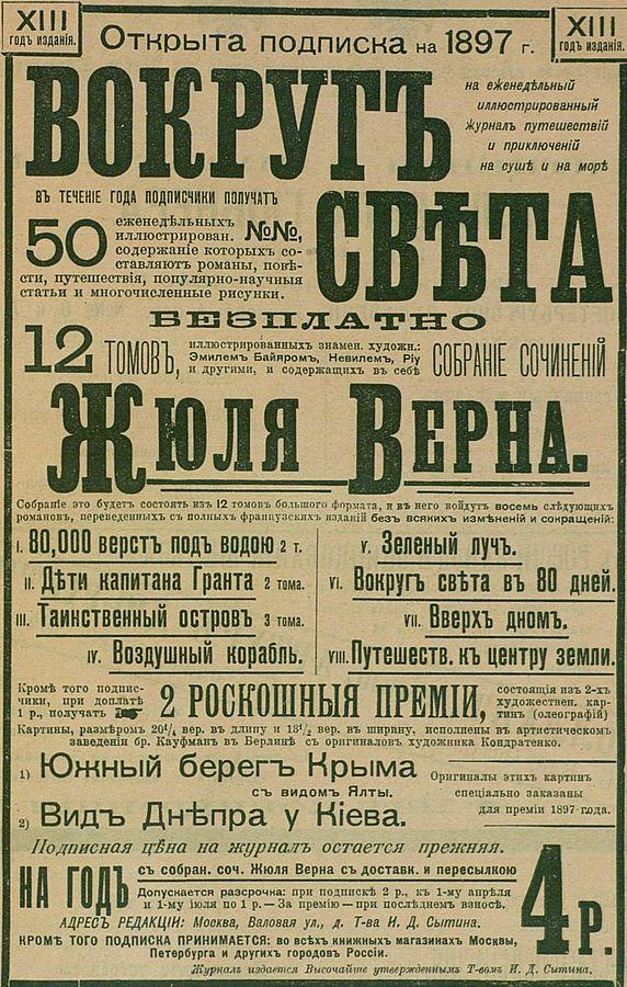 Реклама журнала, 1897 год.
