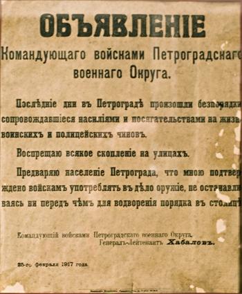 Объявление, вывешенное на улицах Петрограда в феврале 1917 года.