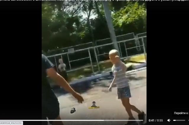 В кадр попали испуганные дети женщины.