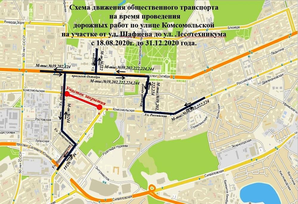 Изменение схемы движения возле улицы Комсомольской