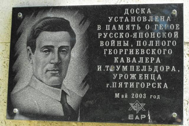 Мемориальная доска в память Трумпельдора в Пятигорске.