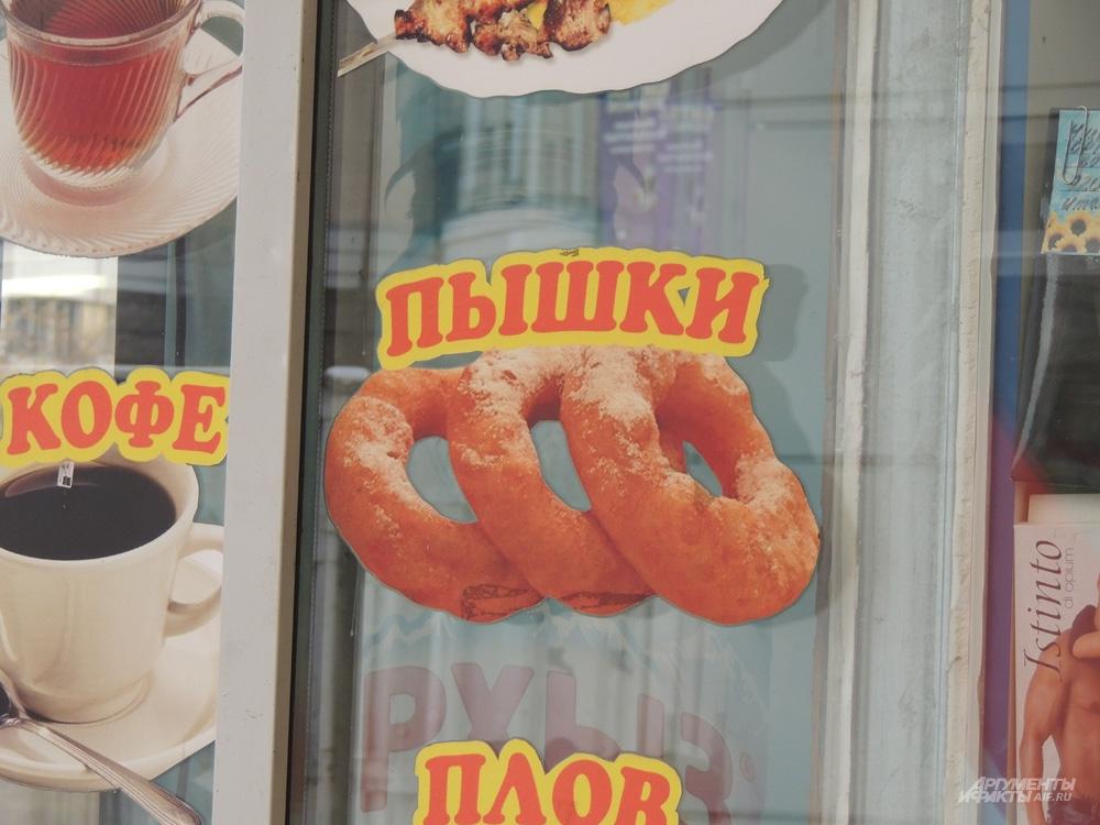 В Петербурге пончики называют пышками