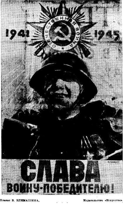 Плакат, опубликованный в газете «Советское искусство» номер 36(968) от 7 сентября 1945 г.
