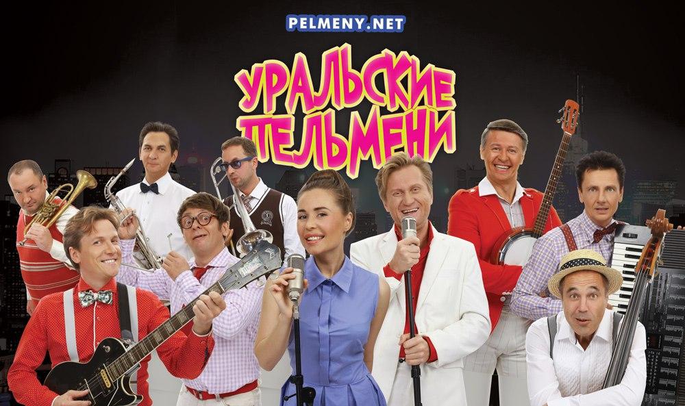 «Уральские пельмени» представят свою новую программу во Дворце молодежи.