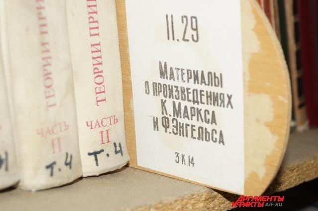 Полки с книгами Карла Маркса нельзя назвать запылёнными