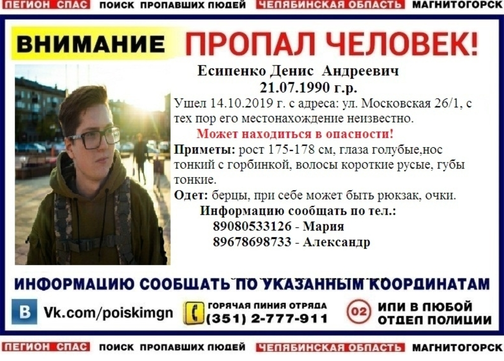 Волонтеры ведут поиск Дениса Есипенко