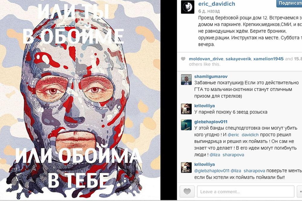 На своей страничке в соцсети организатор сообщает о начале охоты