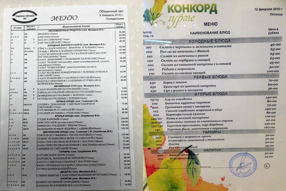 Выбор блюд в Думе, Совфеде и МИДе разный, но цены примерно одинаковые.\b Нажмите для увеличения