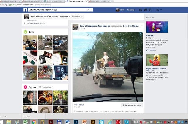 Скриншот странички радио «Эхо Пензы» в социальных сетях.