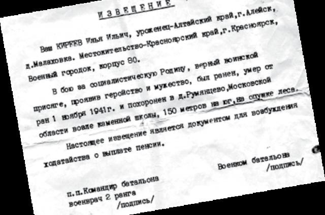 В архивах до сих пор хранятся письма сибиряков с фронта.