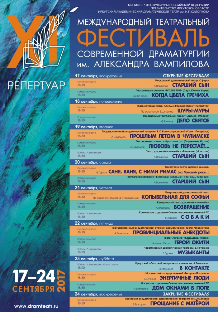 Афиша театрального фестиваля.